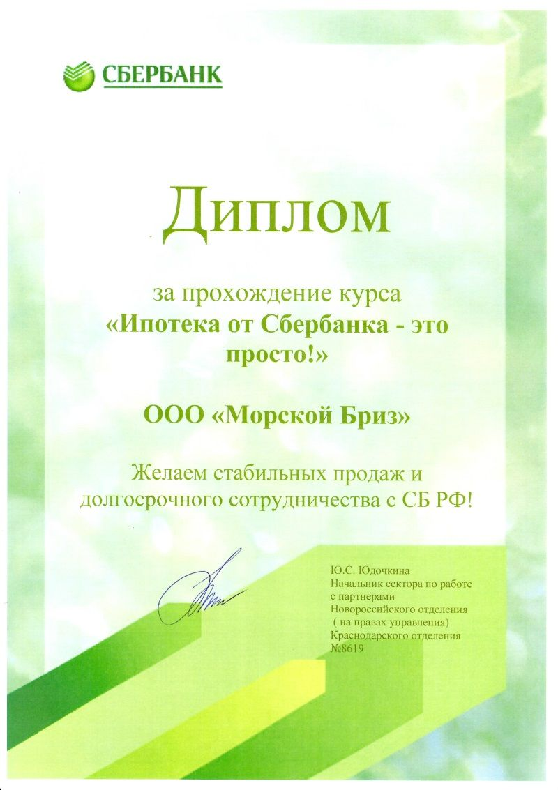 ООО Морской Бриз Геленджик офис продаж застройщика  Диплом от Сбербанка