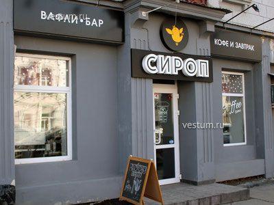 Кафе, ресторан 54 м²